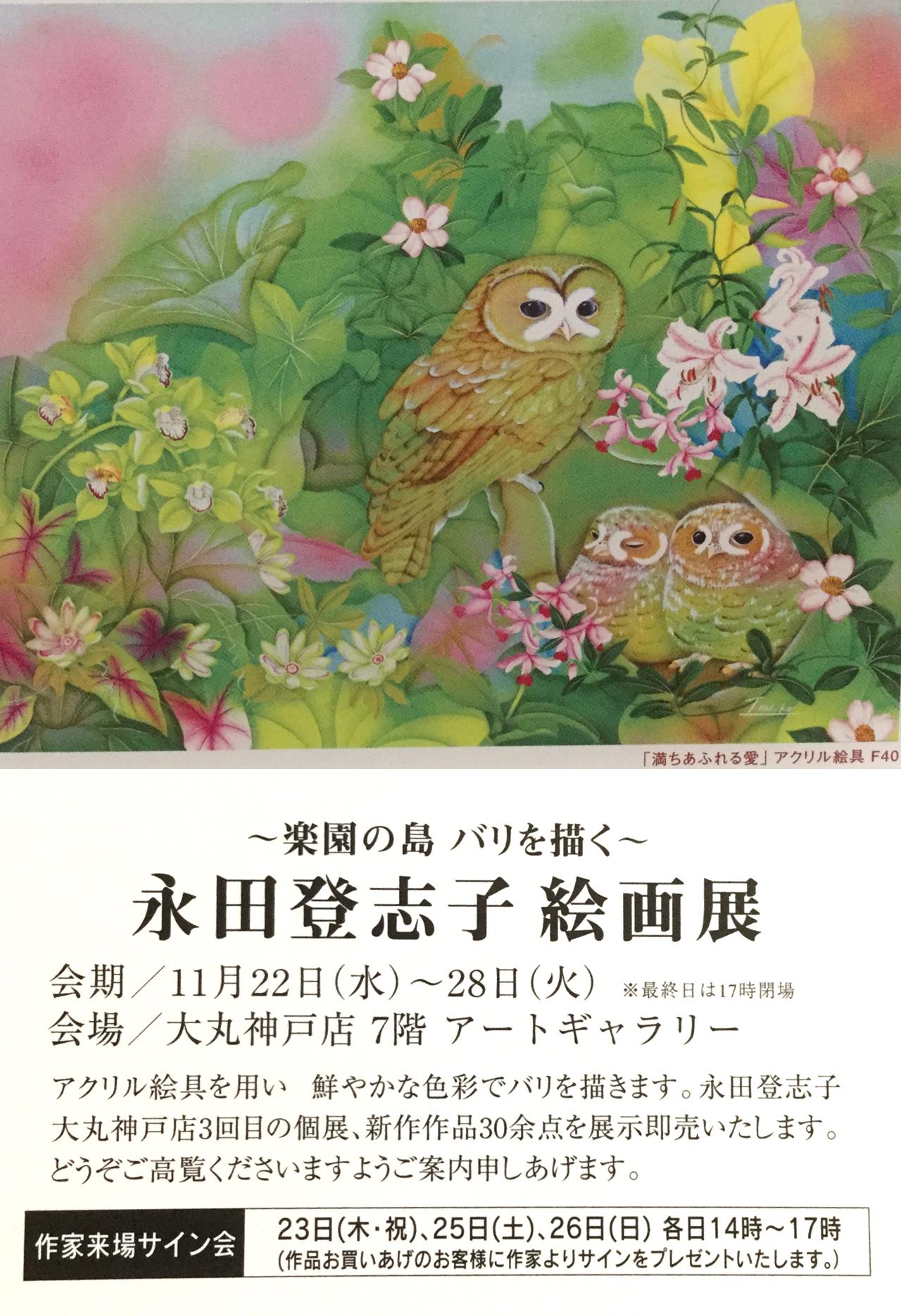 永田登志子 絵画展